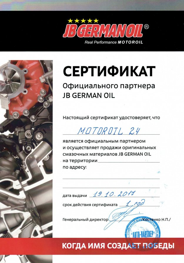 Сертификат GB German Oil