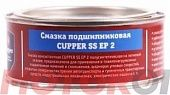 Смазка CUPPER  EP 2