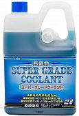 Антифриз KYK Super Grade Coolant blue -40°C (бирюзовый)